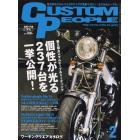 Custom People 2017年 02 月號 [雜誌]