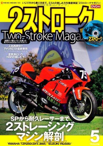 【NEKO PUBLISHING】【附DVD】二行程雜誌Vol.5 (MOOK)