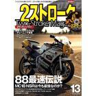 2行程雜誌Vol.13 (NEKO MOOK)