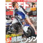 Motomoto 2013年 11月號 [雜誌]