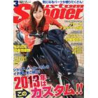 CUSTOM Scooter  2013年 03月號 [雜誌]