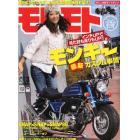 Motomoto 2012年 03月號 [雜誌]