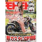 Motomoto 2013年 07月號 [雜誌]