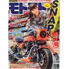 Motomoto 2014年9月號