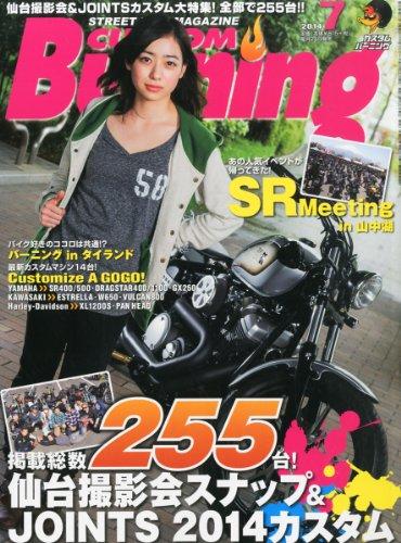 【造形社】CUSTOM Burning  2014年 07月號 [雜誌]