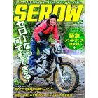 DIRT SPORTS 2016年11月號増刊 (SEROW ONLY vol.2)