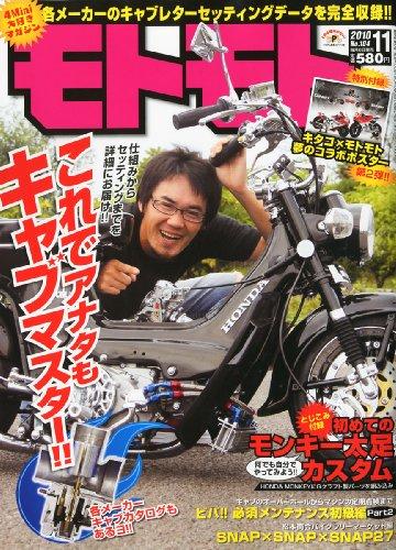 【造形社】Motomoto 2010年 11月號 [雜誌]