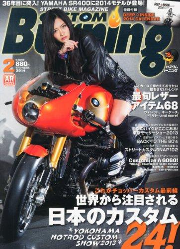 【造形社】CUSTOM Burning 2014年 02月號 [雜誌]