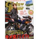 Girls Biker 2012年12月號 Vol.33 [雜誌]