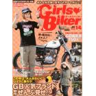 Custom Burning増刊 Girls Biker  2010年 11月號 [雜誌]