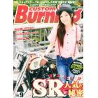 CUSTOM Burning  2010年 09月號 [雜誌]