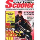 CUSTOM Scooter 2011年 01月號 [雜誌]