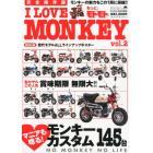 MOTOMOTO増刊 I LOVE MONKEY2  2011年 10月號