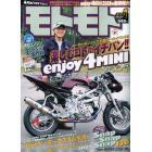 MOTOMOTO 2010年 01月號 [雑誌]