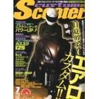 CUSTOM Scooter  2011年 07月號 [雑誌]