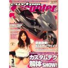 CUSTOM Scooter  2009年 03月號 [雜誌]