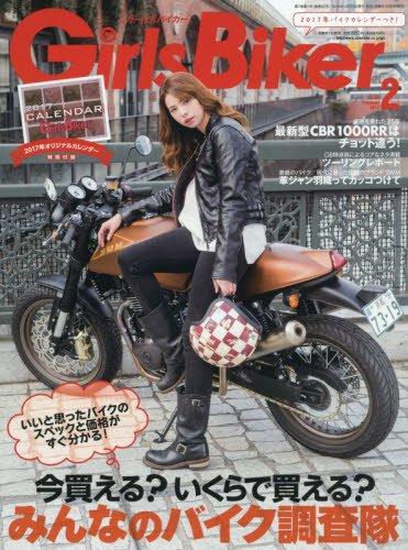 【造形社】Girls Biker 2017年 02 月號 [雜誌]