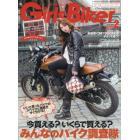 Girls Biker 2017年 02 月號 [雜誌]