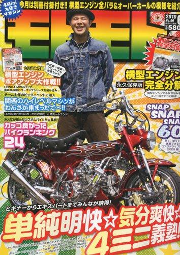 【造形社】MOTOMOTO 2010年 06月號 [雜誌]
