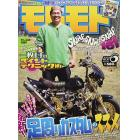 MOTOMOTO 2009年 06月號 [雜誌]