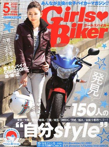 【造形社】Girls Biker 2011年 05月號 Vol.17 [雜誌]