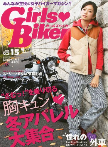 【造形社】Girls Biker Vol.15 Custom Burning增刊 2011年 01月號 [雜誌]