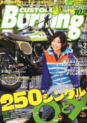 【造形社】CUSTOM Burning  2011年 02月號 [雜誌]