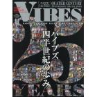 VIBES 2016年 11 月號 [雜誌]
