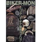 BIKER-MON 2016年 11 月號 [雜誌]