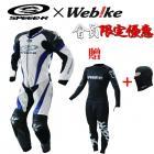 Mc230 連身皮衣 (藍白) 送 HD02 舒適涼感頭套+IC-02 快乾涼感兩截式滑衣 優惠組