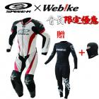 Mc230 連身皮衣 (紅白) 送 HD02 舒適涼感頭套+IC-02 快乾涼感兩截式滑衣 優惠組