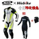 Mc230 連身皮衣 (黃白) 送 HD02 舒適涼感頭套+IC-02 快乾涼感兩截式滑衣 優惠組