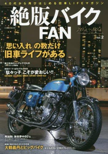 【COSMIC出版】絕版摩托車FAN vol.2-再從40年代啟動老車LIFE雜誌 絕版初學者&回鍋騎士愛讀書/CB750 Four/ Z (COSMIC MOOK)