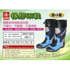 彩色橡膠雨鞋