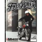 FREE BIKER VOL.42
