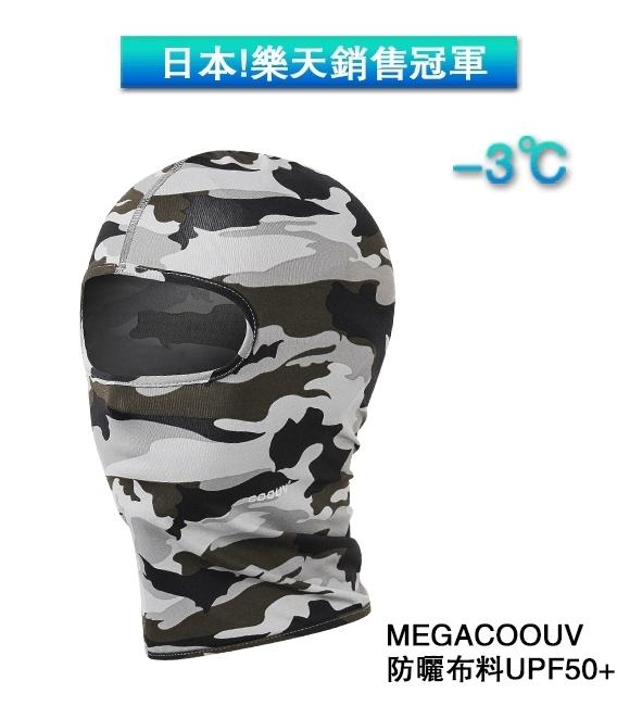 【MEGA COOUV】全罩式冰感排汗頭套 (迷彩) - 「Webike-摩托百貨」