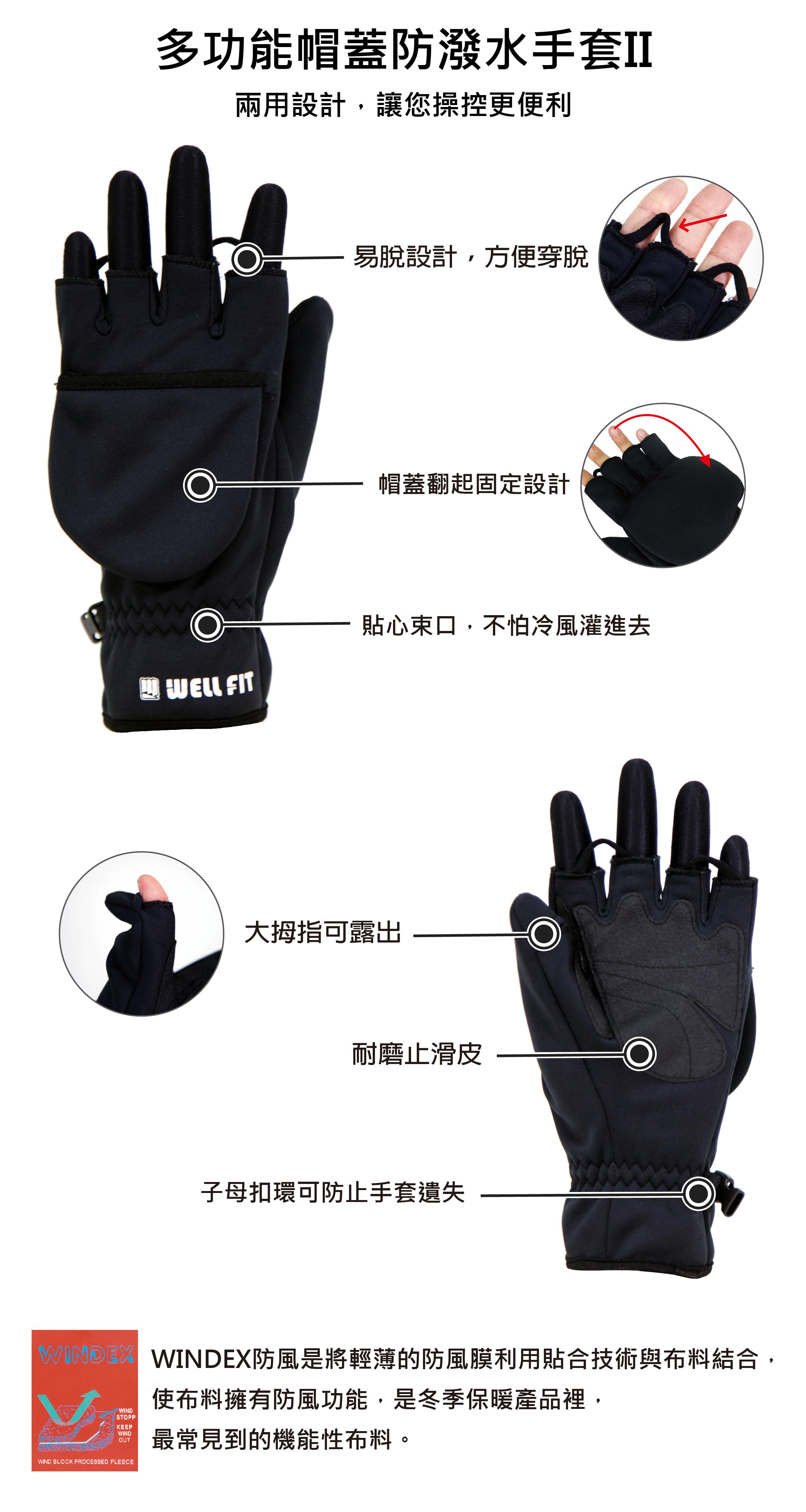 【WELLFIT】多功能帽蓋防潑水手套 - 「Webike-摩托百貨」