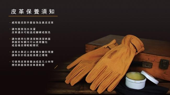 【WELLFIT】FIESTA 皮革手套 (黑) - 「Webike-摩托百貨」