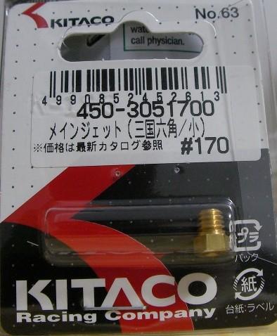 KITACO 主油嘴 #170(Mikuni化油器・六角形・小)