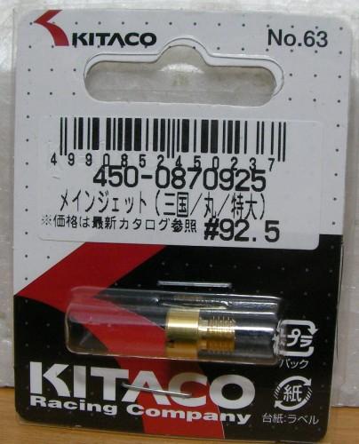 KITACO 主油嘴 #92.5(Mikuni化油器・圓型Useful大)