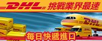 DHL 挑戰業界最速 每日快遞進口