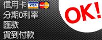 付款方式說明(信用卡/分期0利率/匯款/貨到付款)