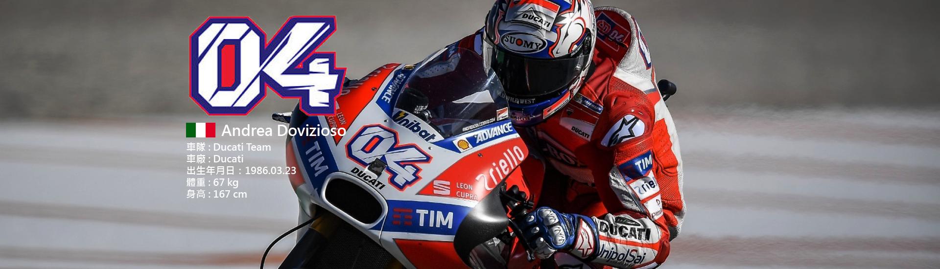 2018 MotoGP 【4】Andrea Dovizioso