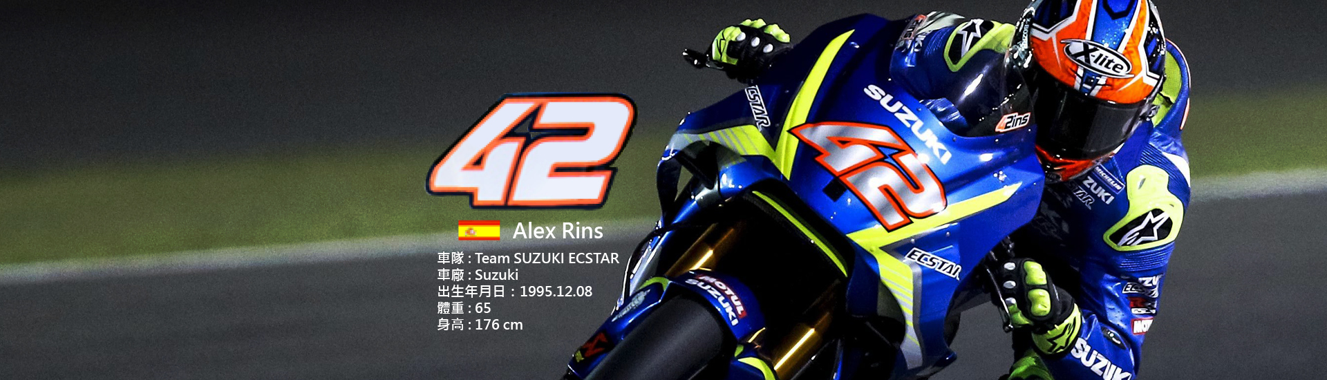 2018 MotoGP 【42】Alex Rins