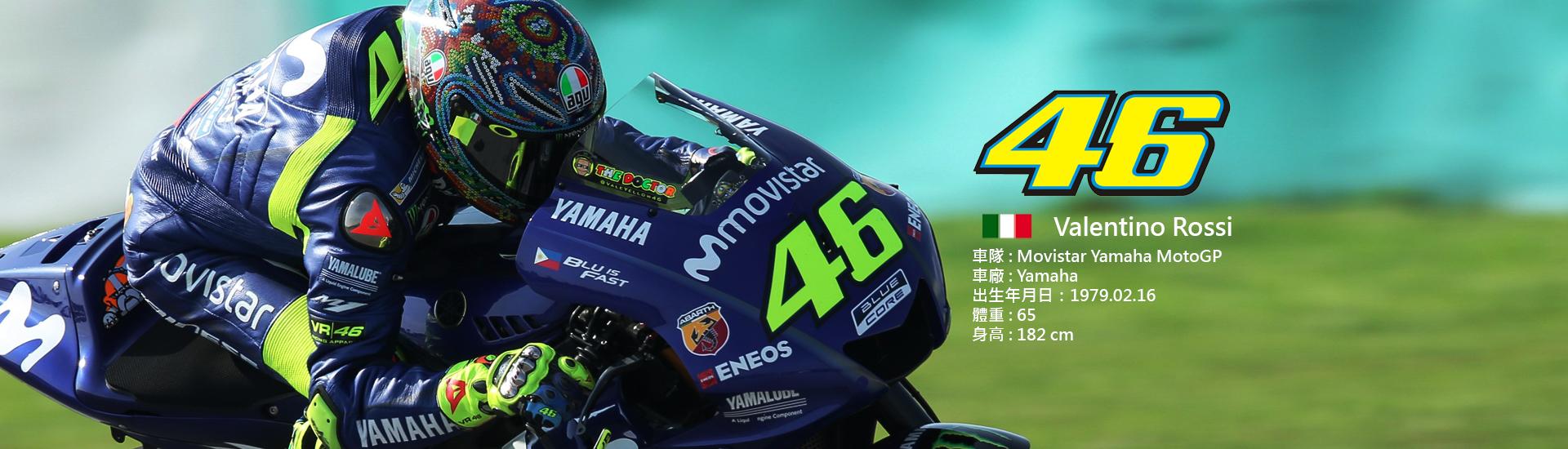 2018 MotoGP 【46】Valentino Rossi