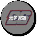 2018 MotoGP 【26】 Dani Pedrosa-更多資訊