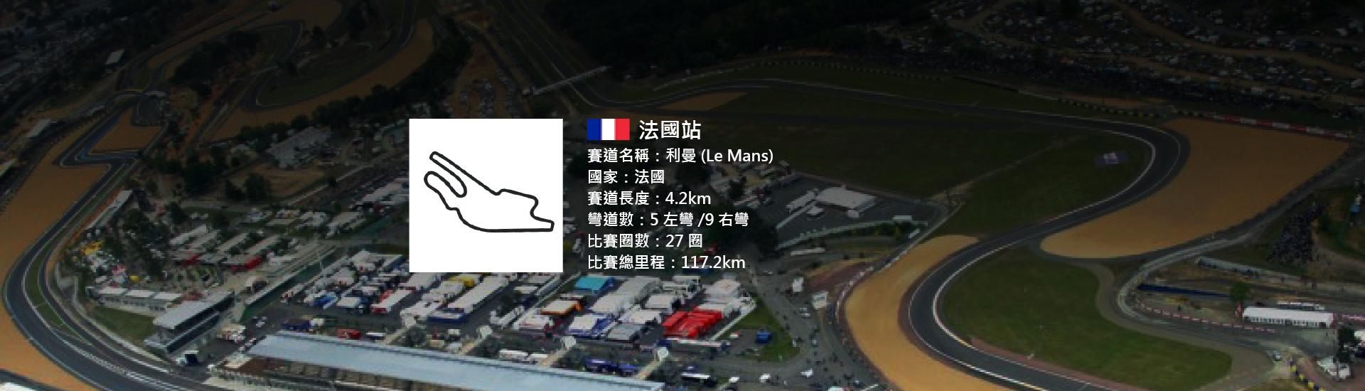 2018 MotoGP 法國站