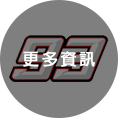 2019 MotoGP 【93】 Marc Marquez-更多資訊