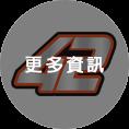 2020 MotoGP 【42】 Alex Rins-更多資訊