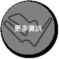 2020 MotoGP 日本站 -更多資訊